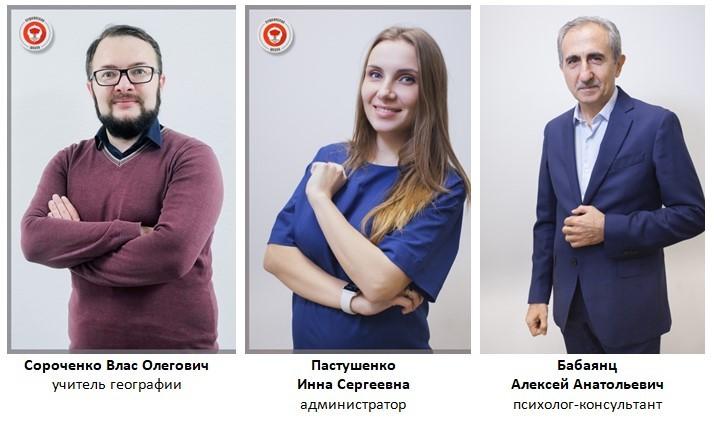 Коллектив Пушкинской школы