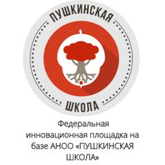 АНОО «Пушкинская школа», г. Краснодар